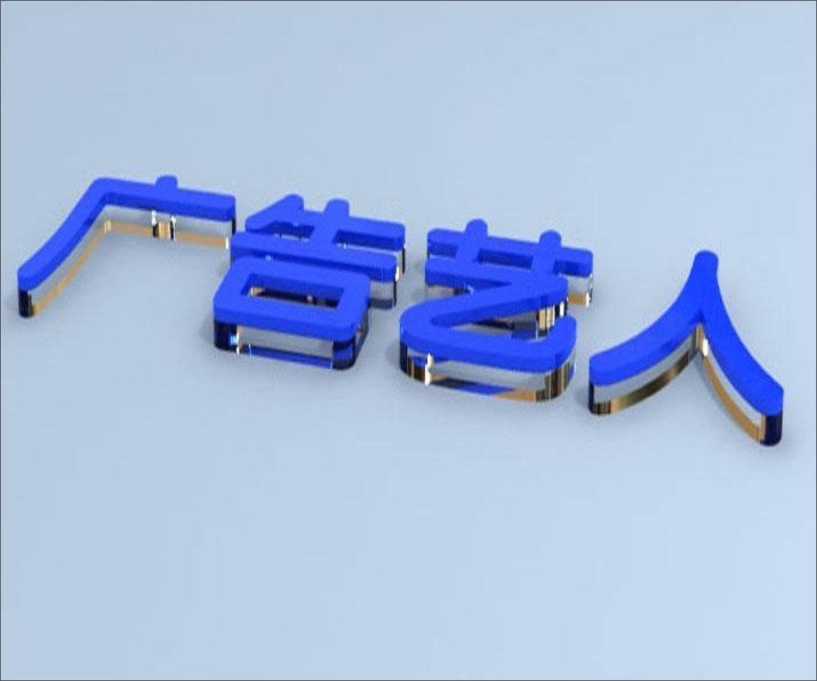 木工雕刻机水晶字、pvc制作步骤